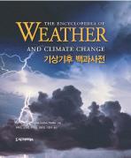 기상기후 백과사전