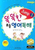 똑똑한 초등영어독해 JUMP. 1