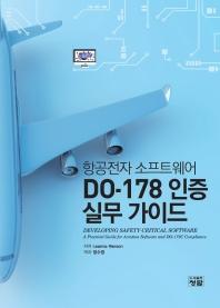 항공전자 소프트웨어 DO-178 인증 실무가이드
