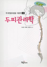 두개천골요법을 이용한 두피관리학
