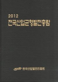 전국산업균형발전총람(2012)