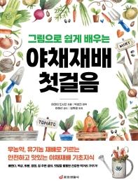 그림으로 쉽게 배우는 야채재배 첫걸음: 무농약, 유기농 재배로 기르는 안전하고 맛있는 야채재배 기초지식
