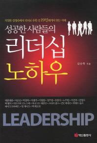 성공한 사람들의 리더십 노하우