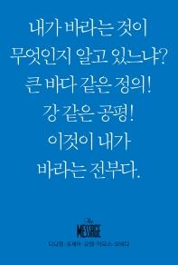 메시지 다니엘, 호세아, 요엘, 아모스, 오바댜(미니북)