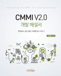 CMMI V2.0 개발 해설서