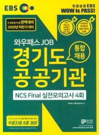 EBS 와우패스JOB 경기도 공공기관 통합채용 NCS final 실전모의고사 4회분(2020 하반기)