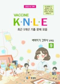 Vaccine KNLE 벼락치기 간호사 문제집. 9(2021년 대비)
