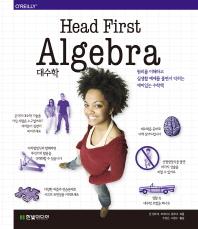 헤드 퍼스트 대수학(Head First Algebra)