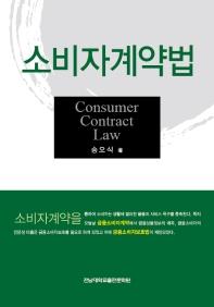 소비자계약법
