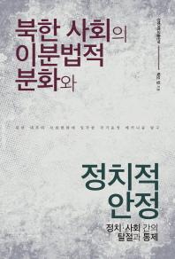 북한 사회의 이분법적 분화와 정치적 안정
