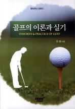 골프의 이론과 실기