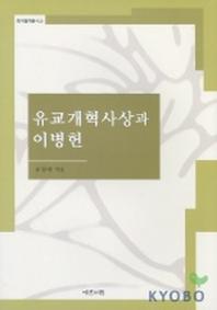 유교개혁사상과 이병헌(한국철학총서 21)