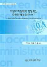 지방자치단체의 행정혁신 추진전략에 관한 연구