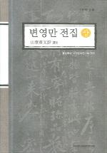 변영만 전집(상)