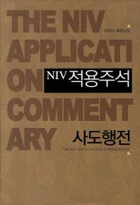 NIV 적용주석: 사도행전