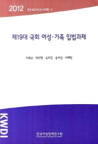 제19대 국회 여성 가족 입법과제