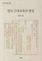 한국 근대교육의 형성