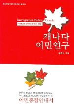캐나다 이민연구(이민정책의 분석과 전망)