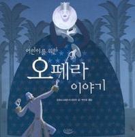 어린이를 위한 오페라 이야기