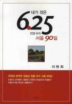 내가 겪은 6.25 전쟁 하의 서울 90일