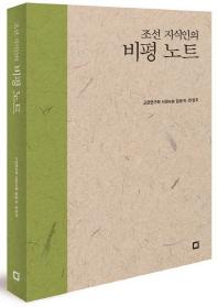 조선 지식인의 비평 노트