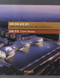세계 건축 설계 경기: 공동 주택 Town House