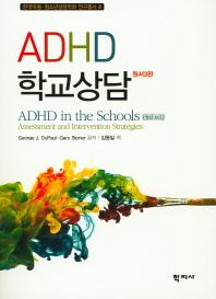 ADHD 학교상담