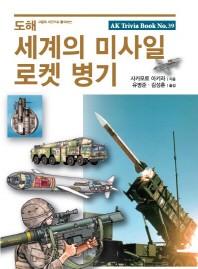 그림과 사진으로 풀어보는 도해 세계의 미사일 로켓 병기