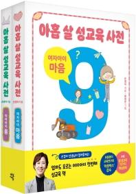 아홉 살 성교육 사전: 여자아이 세트(몸+마음)