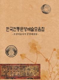 한국전통문양예술모음집 : 조상미술사적 문양해설집