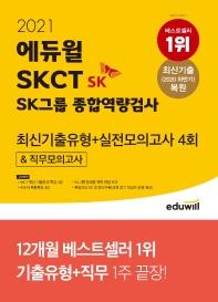 에듀윌 SKCT SK그룹 종합역량검사 최신기출유형+실전모의고사 4회&직무모의고사(2021)