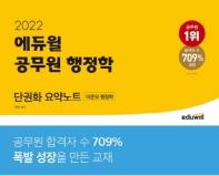 2022 에듀윌 공무원 행정학 단권화 요약노트 이준모 행정학
