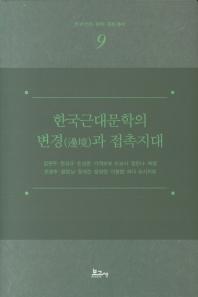 한국근대문학의 변경과 접촉시대