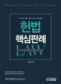 헌법 핵심판례