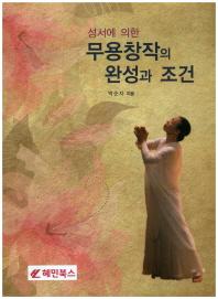 성서에 의한 무용창작의 완성과 조건