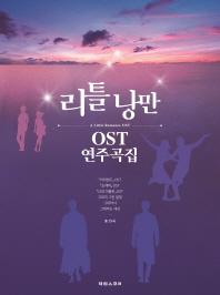리틀 낭만 OST 연주곡집