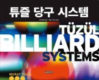 튜즐 당구 시스템