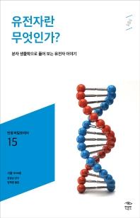 유전자란 무엇인가?