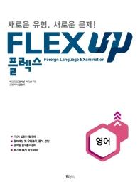 FLEX UP 영어