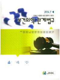 보건의약 관계법규(2016)