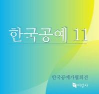 한국공예 11