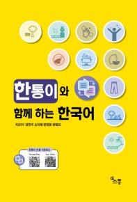 한통이와 함께하는 한국어
