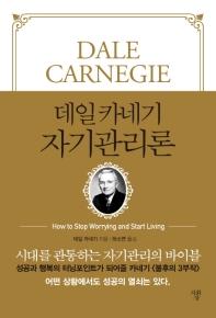 데일 카네기 자기관리론(미니북)