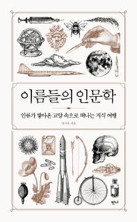 이름들의 인문학