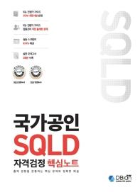 국가공인 SQLD 자격검정 핵심노트