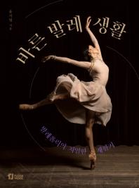 바른 발레 생활