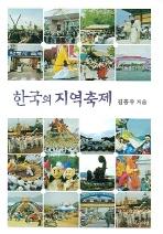 한국의 지역축제