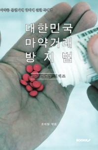 대한민국 마약거래방지법(마약류 불법거래 방지에 관한 특례법)  : 교양 법령집 시리즈