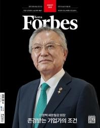 포브스(Forbes)(Korea)(2021년 8월호)