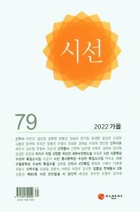 시선(2021년 가을호)